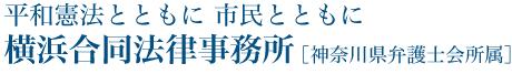 横浜合同法律事務所