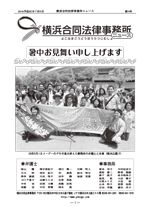 横浜合同法律事務所ニュース 74号