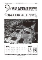 横浜合同法律事務所ニュース 76号