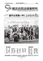 横浜合同法律事務所ニュース 78号