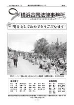 横浜合同法律事務所ニュース 79号