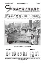 横浜合同法律事務所ニュース 80号