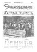 横浜合同法律事務所ニュース 82号