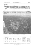 横浜合同法律事務所ニュース 83号