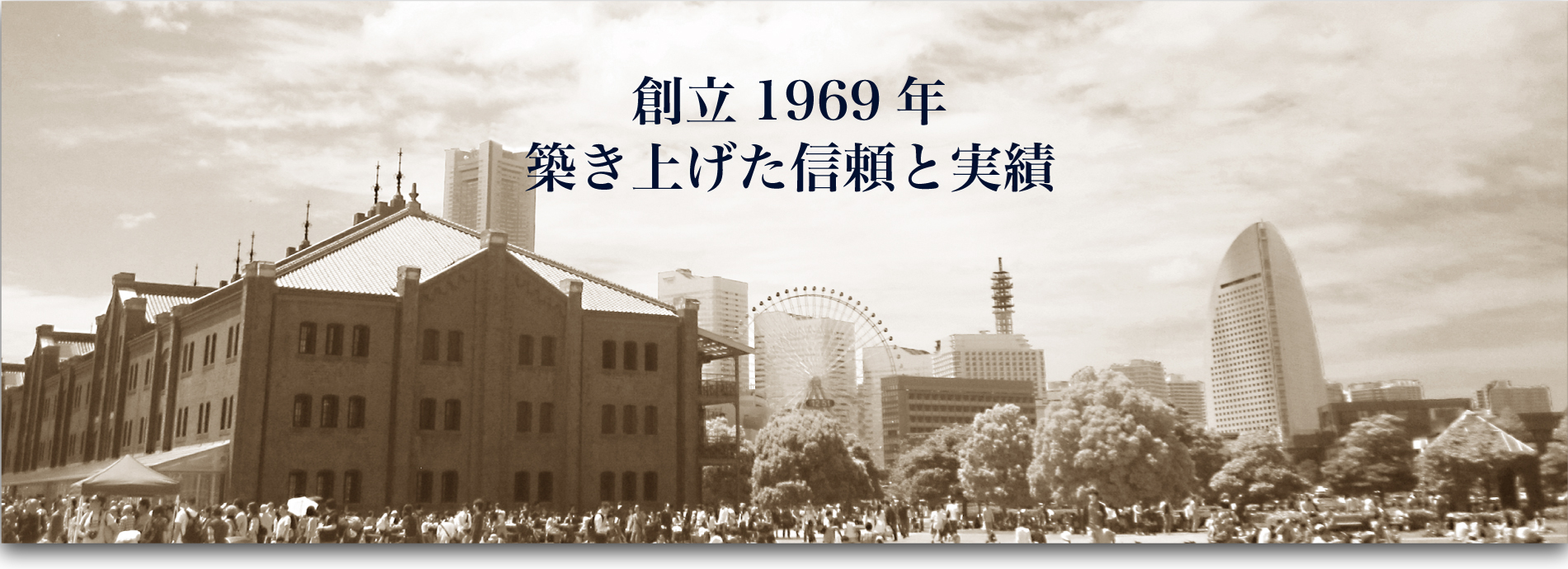 創立1969年 築き上げた信頼と実績